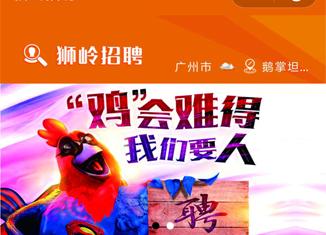 广州人才市场小程序